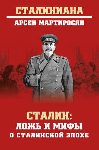 Арсен Мартиросян, Сталин. Ложь и мифы о сталинской эпохе