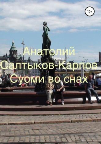 Анатолий Салтыков-Карпов, Суоми во снах