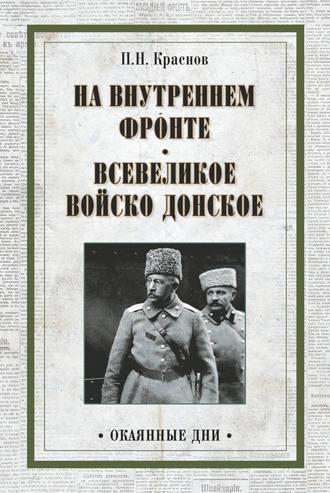 Петр Краснов, На внутреннем фронте. Всевеликое войско Донское (сборник)