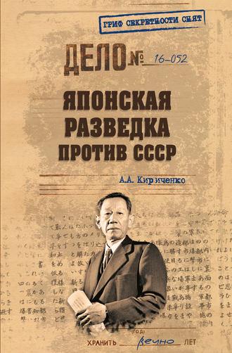 Алексей Кириченко, Японская разведка против СССР