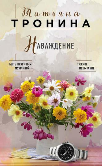 Татьяна Тронина, Наваждение