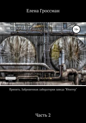 Елена Гроссман, Припять. Заброшенная лаборатория завода «Юпитер». Часть 2