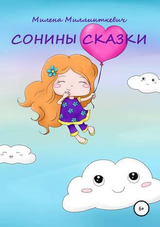 Милена Миллинткевич, Сонины сказки