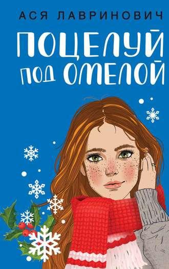 Ася Лавринович, Поцелуй под омелой