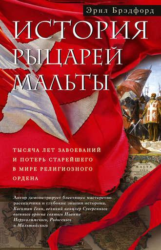 Эрнл Брэдфорд, История рыцарей Мальты. Тысяча лет завоеваний и потерь старейшего в мире религиозного ордена