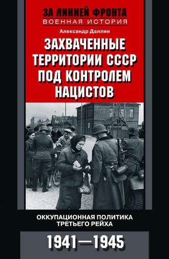Александр Даллин, Захваченные территории СССР под контролем нацистов. Оккупационная политика Третьего рейха 1941–1945