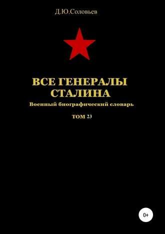 Денис Соловьев, Все генералы Сталина. Том 23