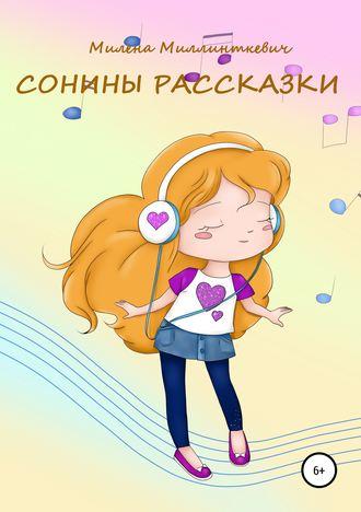 Милена Миллинткевич, Сонины рассказки