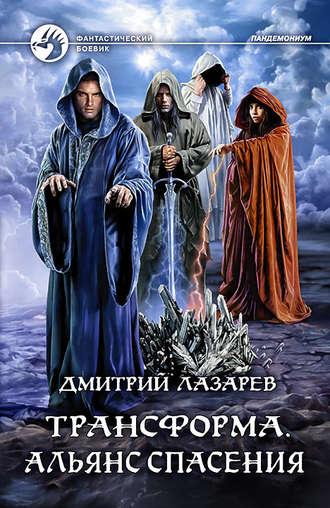 Дмитрий Лазарев, Трансформа. Альянс спасения