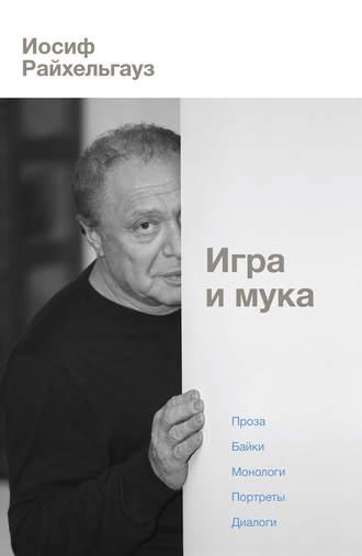 Иосиф Райхельгауз, Игра и мука