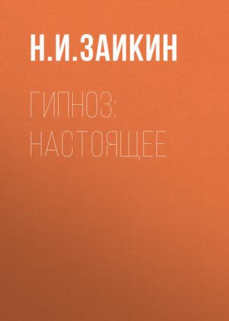 Николай Заикин, Гипноз: настоящее