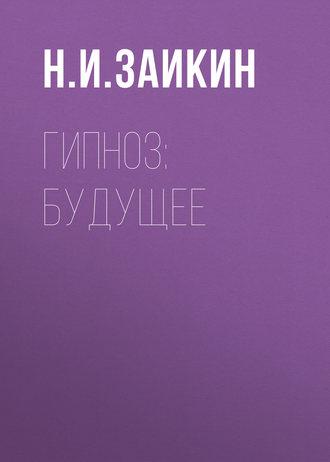 Николай Заикин, Гипноз: будущее