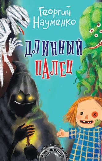 Георгий Науменко, Длинный палец