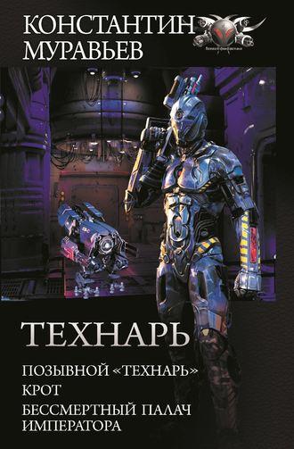 Константин Муравьёв, Технарь: Позывной «Технарь». Крот. Бессмертный палач императора (сборник)