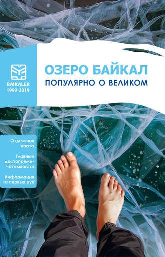 Сборник, Озеро Байкал. Популярно о великом