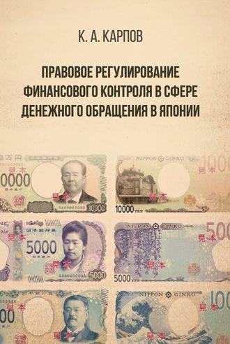 Кирилл Карпов, Правовое регулирование финансового контроля в сфере денежного обращения в Японии