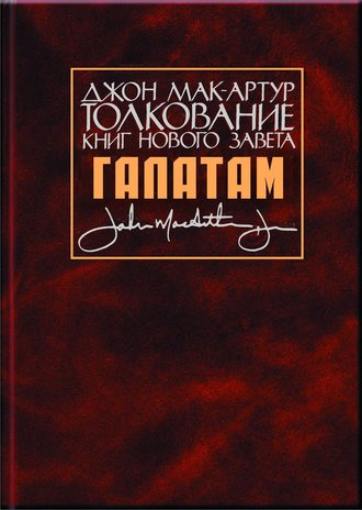Джон Мак-Артур, Толкование книг Нового Завета. Послание к галатам