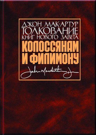 Джон Мак-Артур, Толкование книг Нового Завета. Колоссянам и Филимону