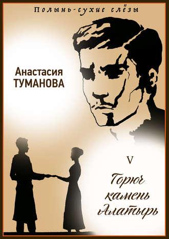 Анастасия Туманова, Горюч камень Алатырь