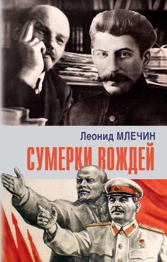 Леонид Млечин, Сумерки вождей