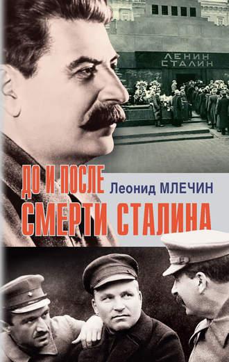 Леонид Млечин, До и после смерти Сталина