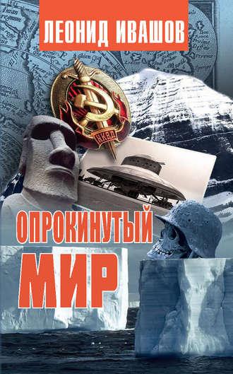 Леонид Ивашов, Опрокинутый мир