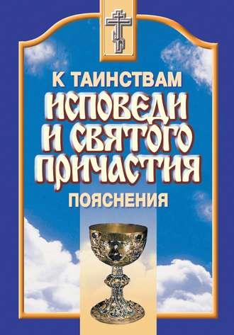 Сборник, К таинствам исповеди и святого причастия. Пояснения