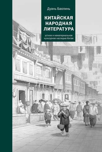 Дуань Баолинь, Китайская народная литература