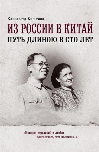 Елизавета Кишкина, Из России в Китай. Путь длиною в сто лет