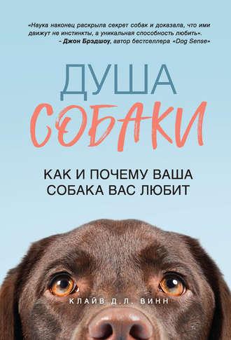 Клайв Д. Л. Винн, Душа собаки. Как и почему ваша собака вас любит