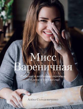 Алена Солодовиченко, Мисс Вареничная. Любимые и необычные вареники, пельмени и кое-что еще