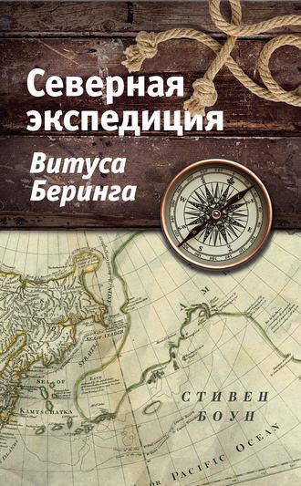 Стивен Боун, Северная экспедиция Витуса Беринга