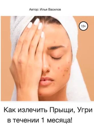 Илья Василов, Прыщи. Как вылечить Акне