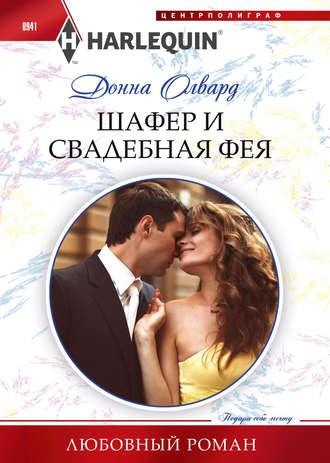 Донна Олвард, Шафер и свадебная фея
