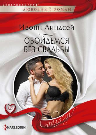 Ивонн Линдсей, Обойдемся без свадьбы