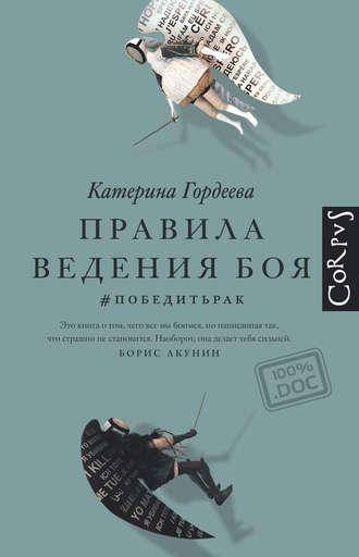Катерина Гордеева, Правила ведения боя. #победитьрак