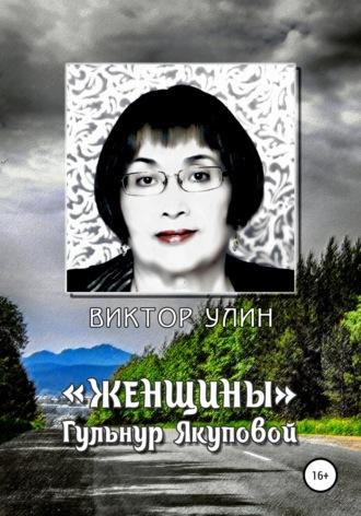 Виктор Улин, «Женщины» Гульнур Якуповой