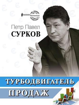 Петр Павел Сурков, Турбодвигатель продаж