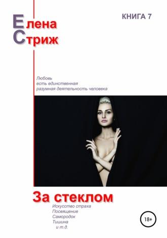 Елена Стриж, За стеклом