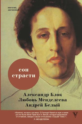Александр Блок, Андрей Белый, Сон страсти