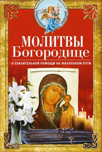 Сборник, Вера Светлова, Молитвы Богородице о спасительной помощи на жизненном пути