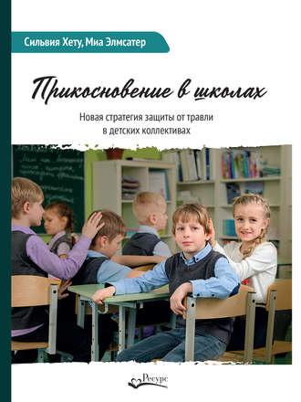 Миа Элмсатер, Сильвия Хету, Прикосновение в школах. Новая стратегия защиты от травли в детских коллективах
