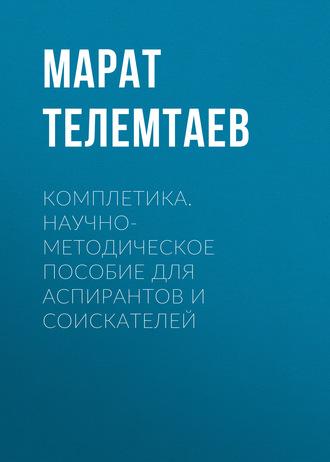 Марат Телемтаев, Комплетика