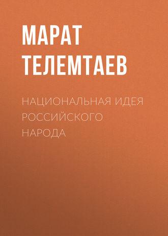 Марат Телемтаев, Национальная идея российского народа