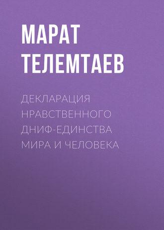 Марат Телемтаев, Декларация нравственного ДНИФ-единства Мира и человека