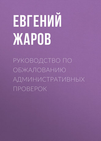 Евгений Жаров, Руководство по обжалованию административных проверок