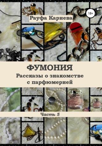Рауфа Кариева, Фумония 5