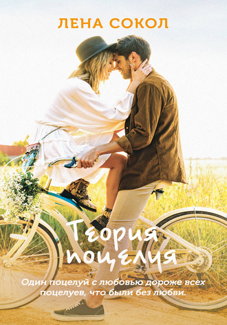 Лена Сокол, Теория поцелуя