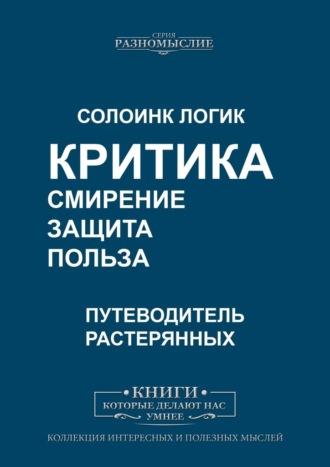 Солоинк Логик, Критика. Смирение, защита, польза