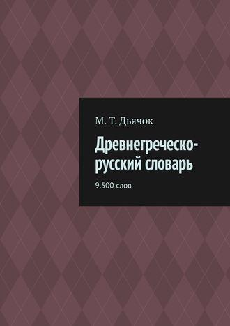 М. Дьячок, Древнегреческо-русский словарь. 9.500слов